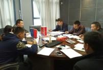 工程会议讨论