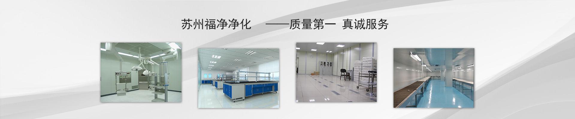 苏州福净净化设备有限公司